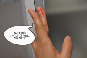深爪予防の指の使い方 スライドドア
