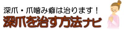 深爪・爪を噛む癖の治し方矯正.com